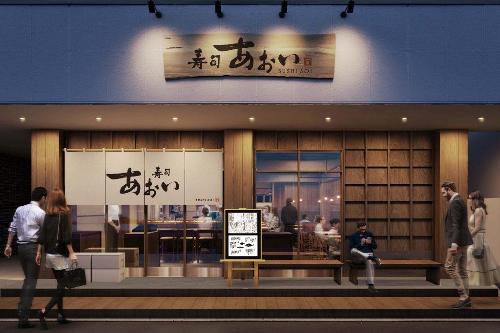 寿司あおい 青葉台